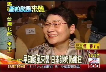 ☆【新聞】[8/18]不畏聖帕!上千師奶團 為言承旭來台 - sandyjerry - Sandys Blog